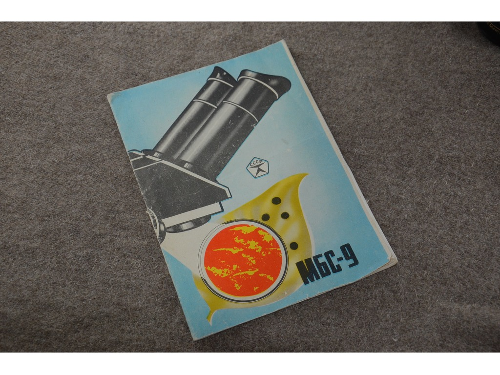 Паспорт микроскопа МБС-9 - 1/2