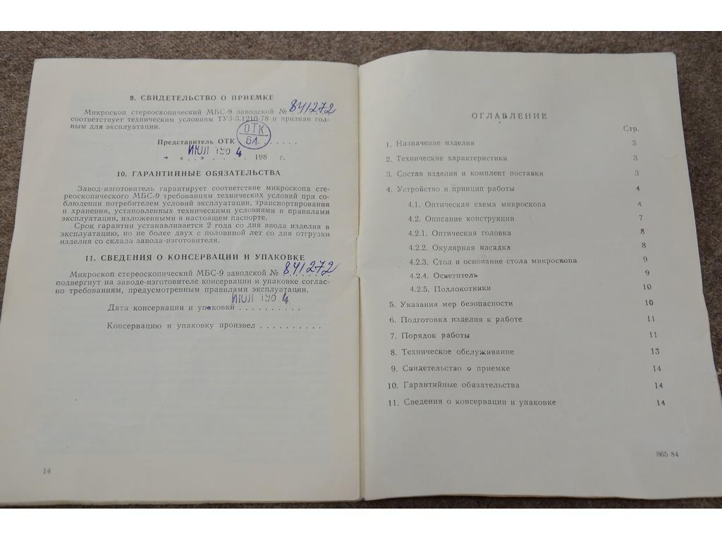 Паспорт микроскопа МБС-9 - 2/2
