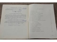 Паспорт микроскопа МБС-9