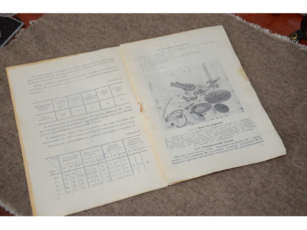 Паспорт стереоскопического микроскопа с универсальным штативом МБС-2 - 2/2