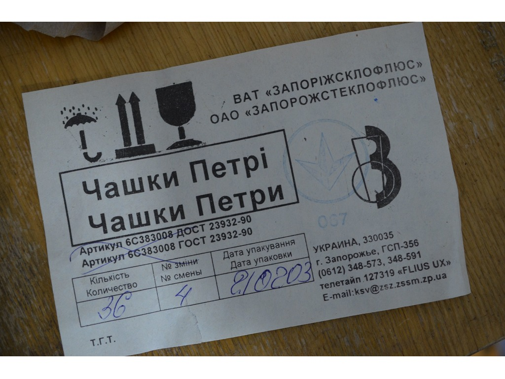 Чашка Петри стеклянная с крышкой - 4/4