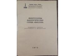 Микроскоп Биолам Р1У42 (ЛОМО) монокулярный
