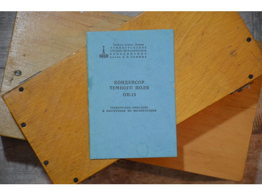 Техническое описание конденсора темного поля ОИ-13 - 1/3
