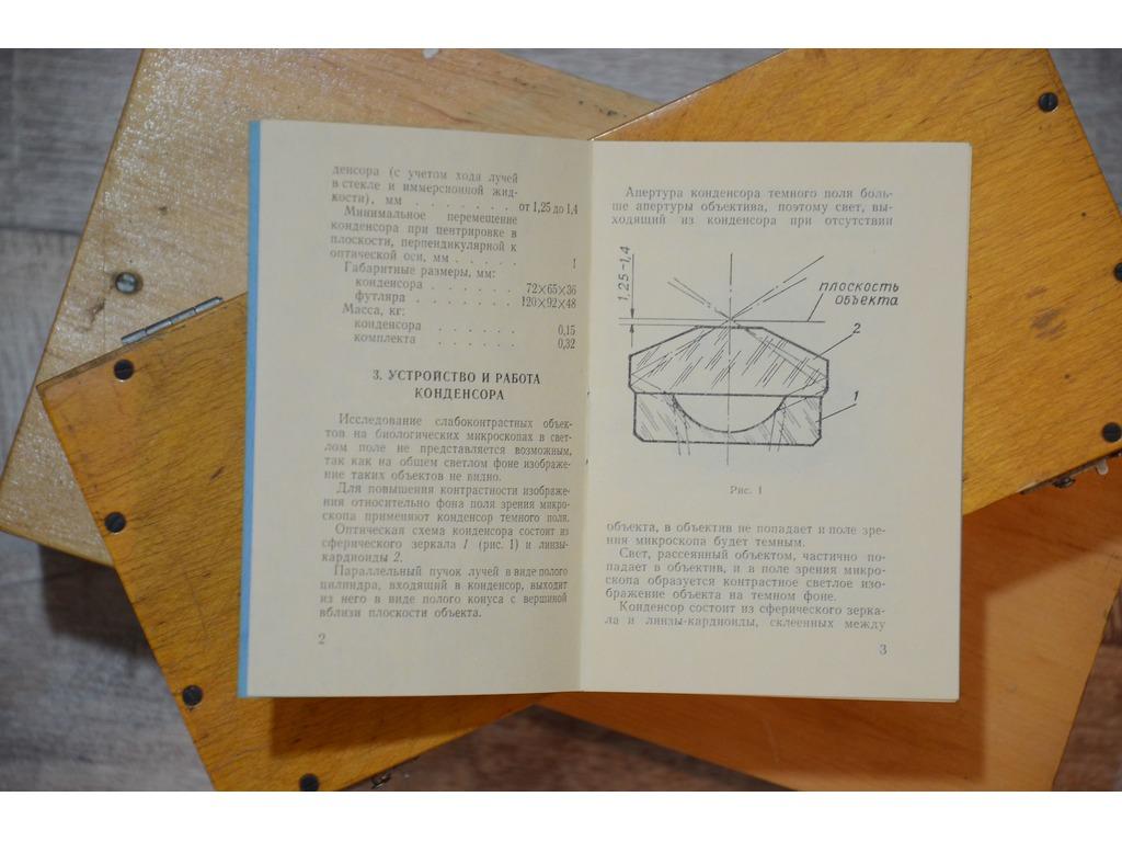 Техническое описание конденсора темного поля ОИ-13 - 2/3