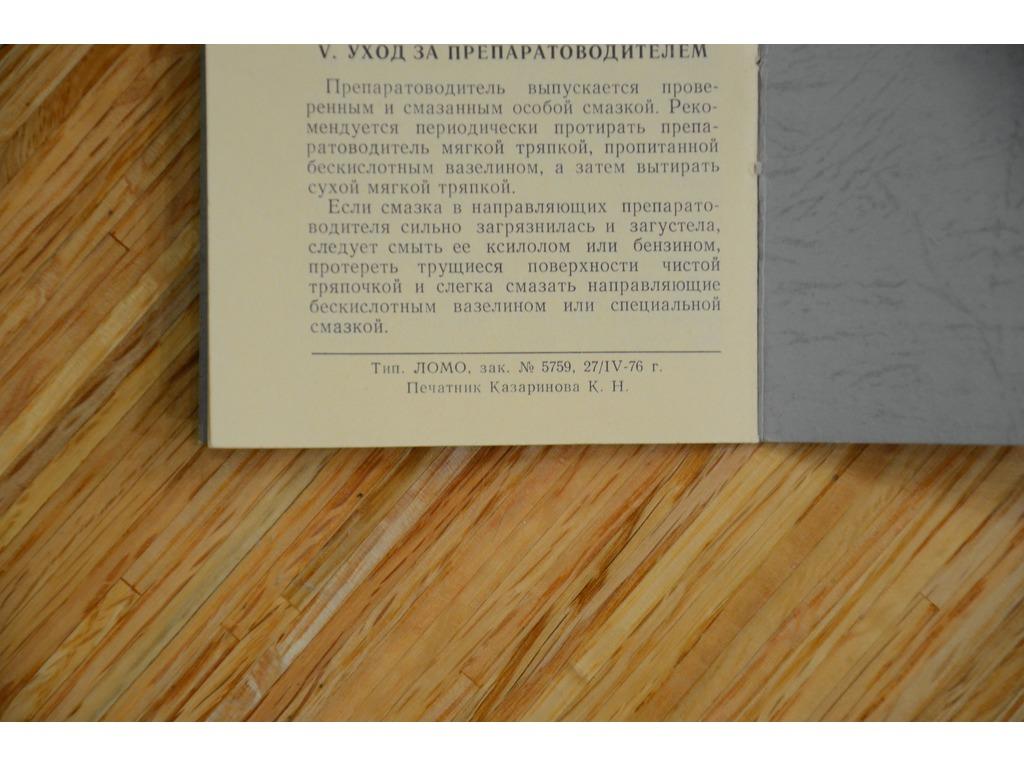 Инструкция по эксплуатации препаратоводителя СТ-12 - 3/3