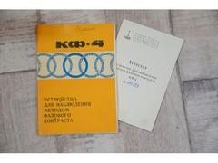 Устройство для наблюдения методом фазового контраста КФ-4 инструкция, аттестат