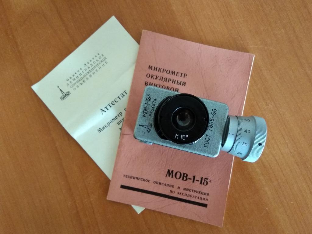 Окулярный винтовой микрометр МОВ-1-15x с поверкой - 1/2
